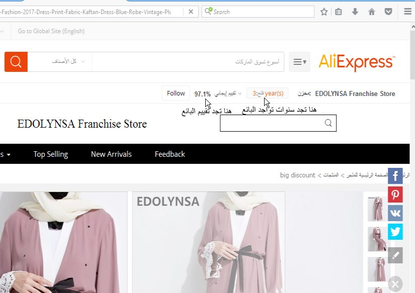 ab424df79 شراء الملابس من موقع علي اكسبرس Aliexpress (شرح الطريقة المضمونة و ...