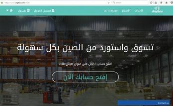 افضل و ارخص شركة تجميع شحنات من الصين الى السعودية