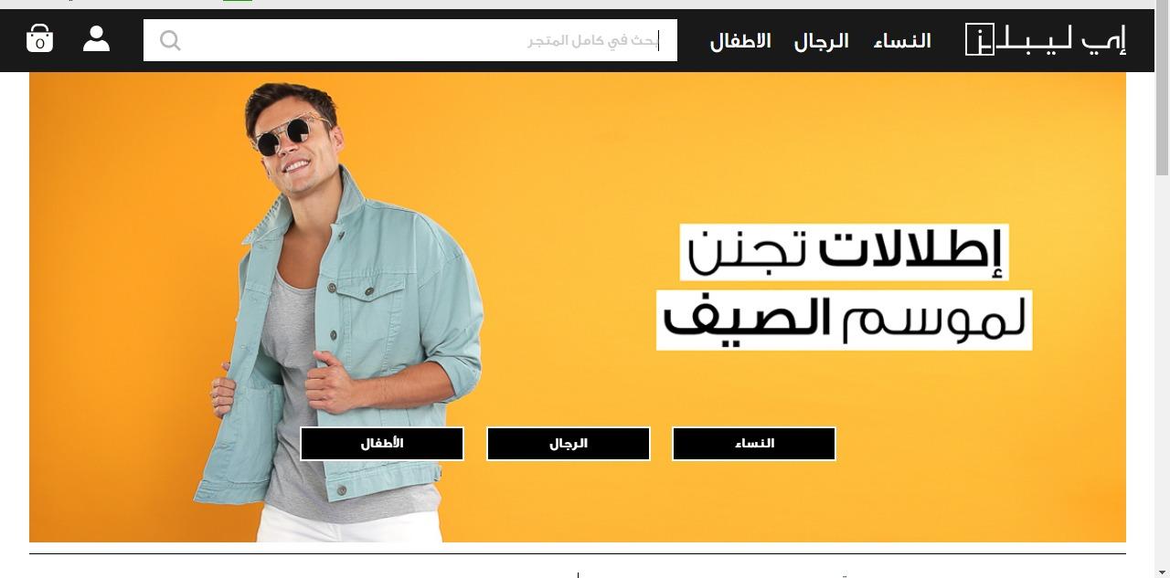 6f9d8dbc5 أفضل مواقع تسوق ماركات أصلية عالمية اونلاين - دليل التسوق عبر الانترنت