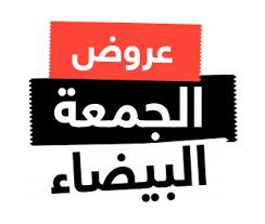 اقوى عروض الجمعه البيضاء 2019 و موعدها دليل التسوق عبر الانترنت