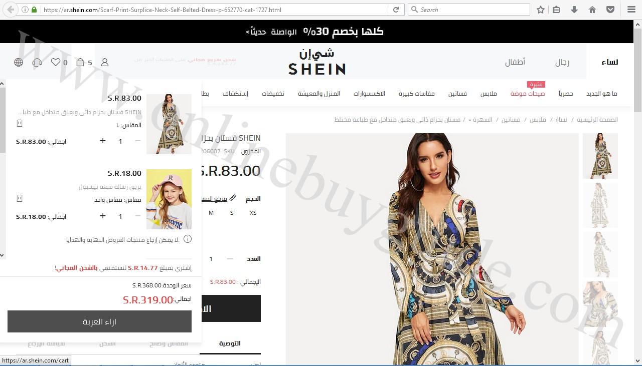 مشترياتي من موقع شي ان 2019