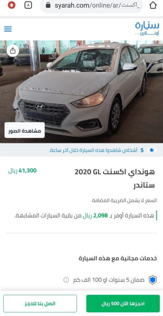 موقع سيارة اون لاين السعودية
